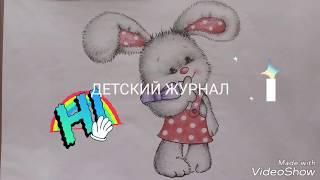 ДЕТСКИЙ ЖУРНАЛ. Тема - животные.