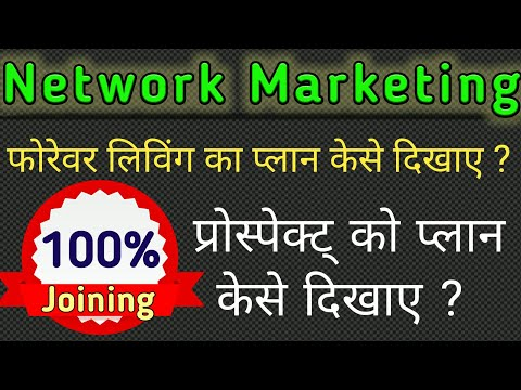 "PROVEN WORLD'S BEST MARKETING PLAN OF ""FOREVER LIVING PRODUCT""BY BHAVIN TANK "" Online mlm Program """