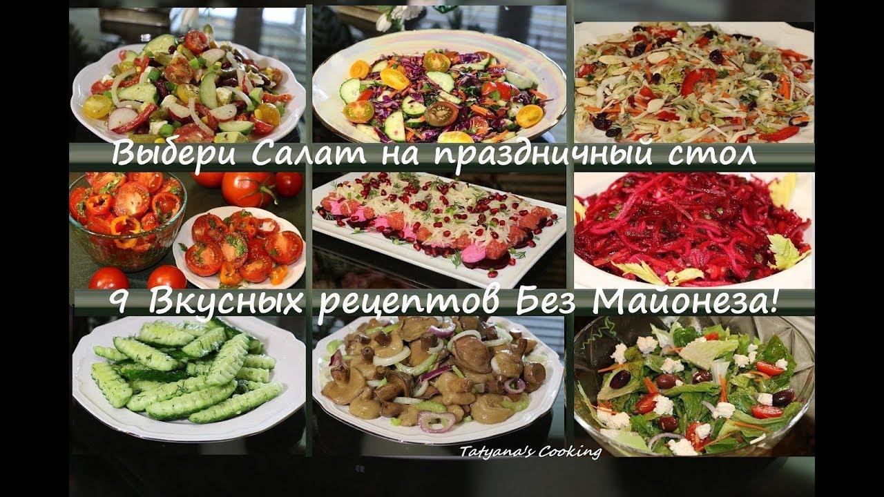9 Вкусных Салатов Без Майонеза - Выбери салат на праздничный стол