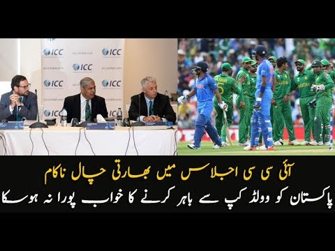 ICC turns down BCCI's request on a complete ban on Pakistan from the showpiece event
