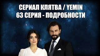Сериал Клятва (YEMIN) - 63 серия: Джемре уведет Эмира у Рейхан?