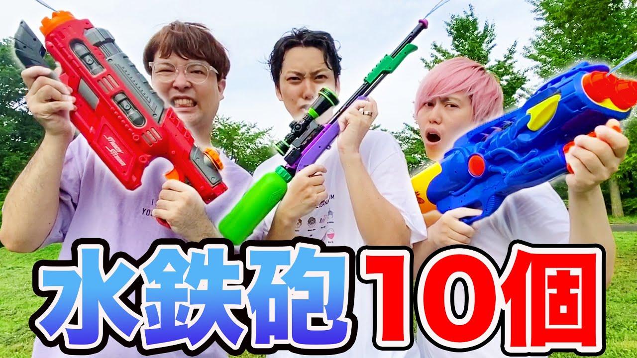 変な水鉄砲10個買って公園で遊んでみた!!!