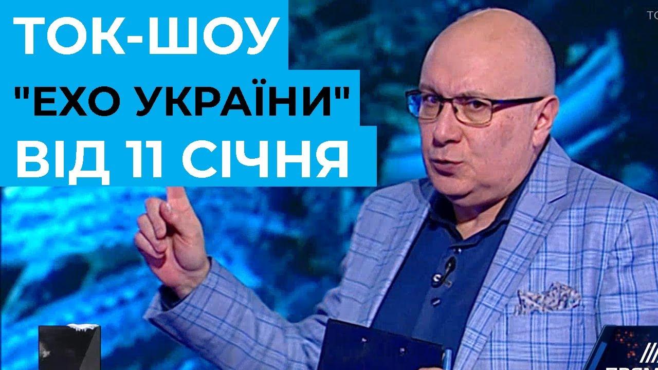 """Ток-шоу """"Ехо України"""" від 11 січня 2019 року"""