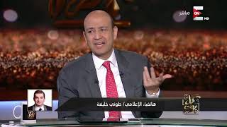 طوني خليفة عن أزمته مع رامز جلال ونيشان: