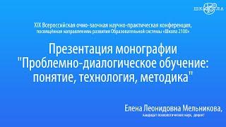 Мельникова Е. Л. | Презентация монографии