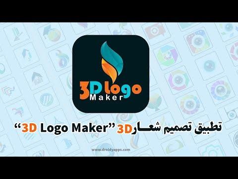 Logo Maker 3d Logo Designer Logo Creator Apps On Google Play