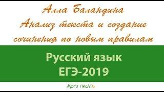 Подготовка к сочинению на ЕГЭ по русскому языку. Анализ притчи ЧеширКо