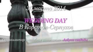 WEDDING DAY в Корстон Серпухов