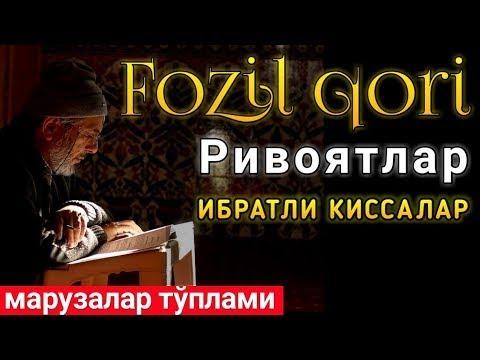 ФОЗИЛ КОРИ МАРУЗАЛАРИ ТУПЛАМИ! 2020 | FOZIL QORI