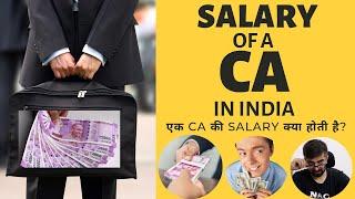 Salary of a CA 2019 | एक CA की Salary क्या होती है | Neeraj Arora