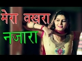 मेरा वखरा नजारा || Sapna Chaudhary, Raju Punjabi, Annu Kadyan || Haryanvi New Songs 2017 video