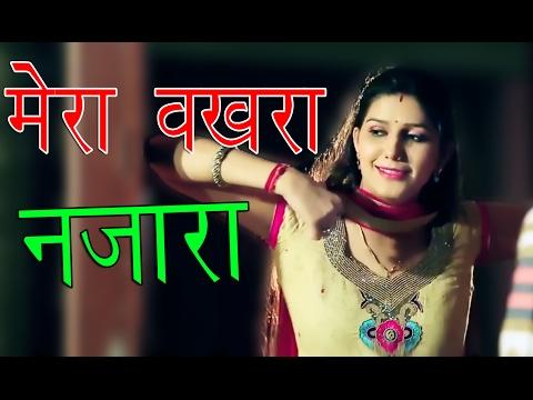 मेरा वखरा नजारा || Sapna Chaudhary, Raju Punjabi, Annu Kadyan || Haryanvi New Songs 2017