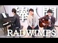 綾野剛主演ドラマ主題歌 RADWIMPS/棒人間