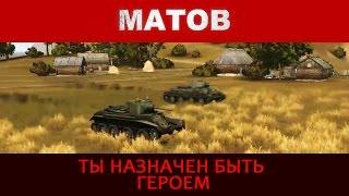 Олексій Матів - Ти призначено бути героєм