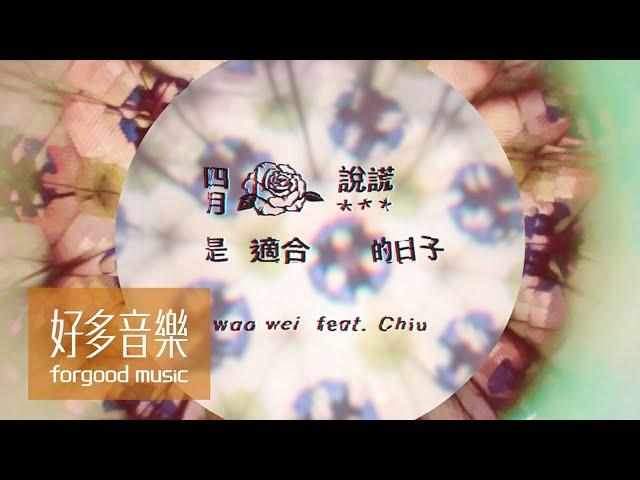 魏如萱 waa wei [ 四月是適合說謊的日子 feat. 裘德Chiu ] Official Lyric Video