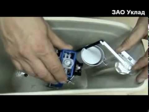 Установка арматуры в сливной бачок унитаза