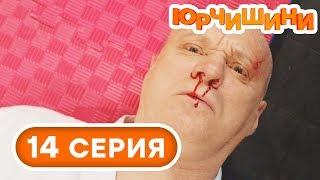 Сериал Юрчишины - Батя отхватил от каратиста 🤣 - 1 сезон - 14 серия | Угарная КОМЕДИЯ 2019