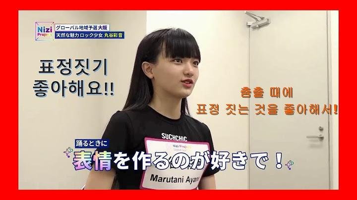 Nizi Project-니지 프로젝트-참가자-인터뷰-춤을 추면서 표정지기 좋아해요-踊るときに表情を作るのが好きで-Studying Japanese-준짱 일본어 한마디