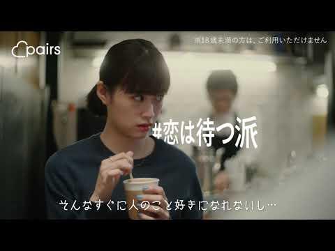 「でも...恋はしたい私」マイペースに、マイペアーズ。小西桜子さん演じる、人をすぐには好きになれない『#恋は待つ派』女子(R18)