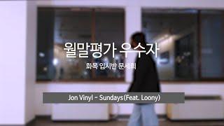 Jon Vinyl - Sundays Choreograp…