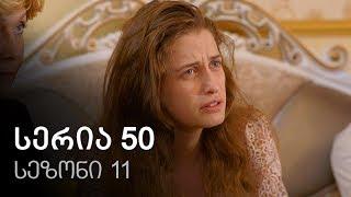 ჩემი ცოლის დაქალები - სერია 50 (სეზონი 11)