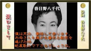 漢口さして/二條宮子、宝塚少女歌劇団雪組生徒