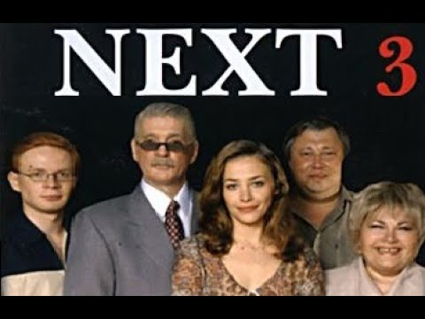 Некст все серии 3 сезон