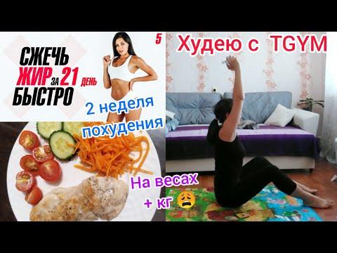 МАРАФОН TGYM - СЖБ.Сорвалась и на весах +. Вторая неделя похудения. Дневник похудения.