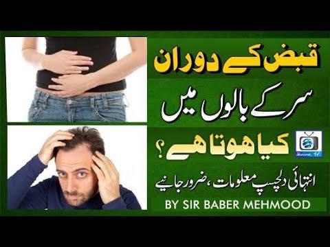 Qabz ke doran balon mein kya hota hay , Baal lambe karne ka tarika in urdu  hindi by Shevanzi Tv