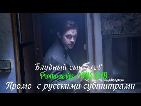 Блудный сын 1 сезон 8 серия - Промо с русскими субтитрами (Сериал 2019) // Prodigal Son 1x08 Promo