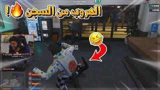 غدرنا بشرطة في مقرهم وجبنا العيد 🤣💔!!| قراند الحياه الواقعية #2