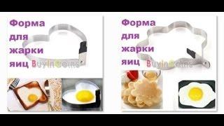 Обзор формочек для жарки яиц Сердечко и Цветочек