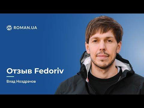 Отзыв Влада Ноздрачева, FEDORIV, о работе с Roman.ua