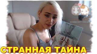 GloriaMatvien - Рассказала Свою Тайну -