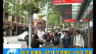 호주 유제품, 4년 내 무관세로 中시장 진출