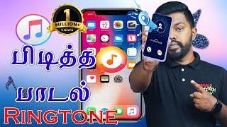 How Set Ringtone Tamil New Ringtone   Tamil  Travel Tech Hari