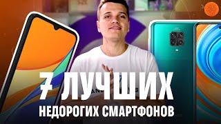ТОП 7 ЛУЧШИХ смартфонов до 300$