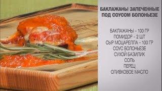 Баклажан под соусом Болоньезе / Баклажан / Баклажаны / Баклажаны в духовке / Блюда из баклажанов