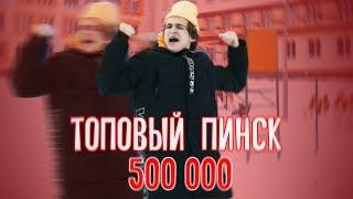 ТОПОВЫЙ ПИНСК - 500.000 (премьера клипа, 2019)