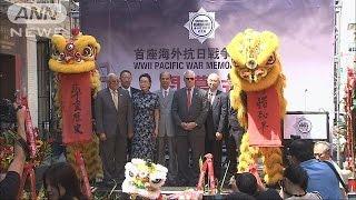米に「抗日戦争記念館」開設 中国国外で初(15/08/16)