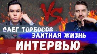 Олег Торбосов | Интервью про коммуникации, недвижимость, личный бренд и бизнес