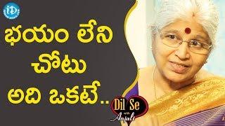 భయం లేని చోటు అది ఒకటే - Bharatheeyam G Satyavani | Dil Se With Anjali