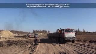 видео Ремонт, строительство дорог в Южном ФО