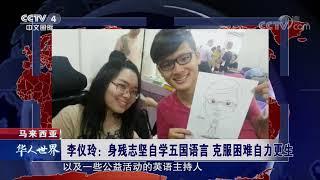 《华人世界》 20191009  CCTV中文国际