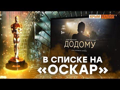 «Этот фильм должны посмотреть в Крыму»   Крым.Реалии ТВ