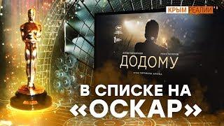 «Этот фильм должны посмотреть в Крыму» | Крым.Реалии ТВ