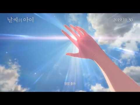 [날씨의 아이] 오리지널 메인 예고편