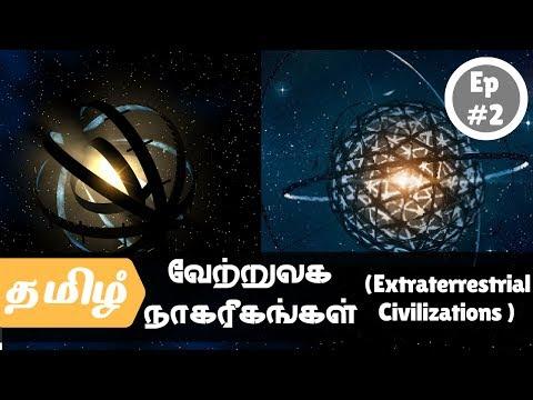 Alien (Extraterrestrial) Civilizations வேற்றுலக நாகரீகங்கள் | Ep-2 - Three Types of Civilizations