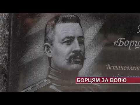 Телеканал Ексклюзив: Борцям за волю