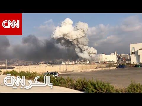 مراسل CNN بالعربية في لبنان يروي ما شاهده لحظة انفجار بيروت  - نشر قبل 8 ساعة